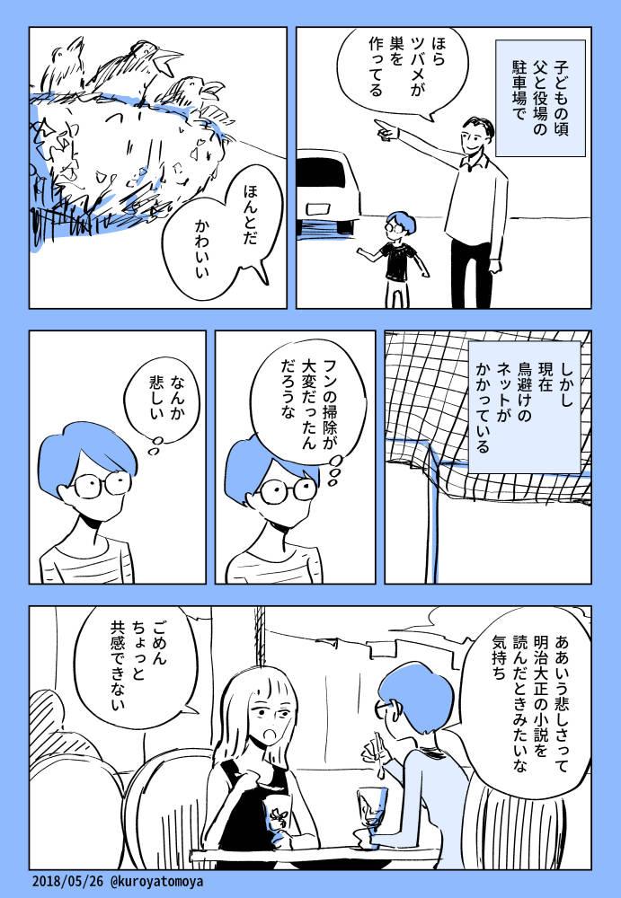 f:id:kuro0606:20180527182109j:plain