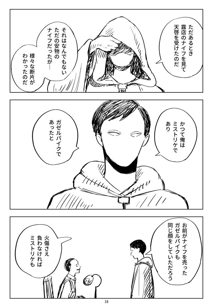 f:id:kuro0606:20180531123241j:plain