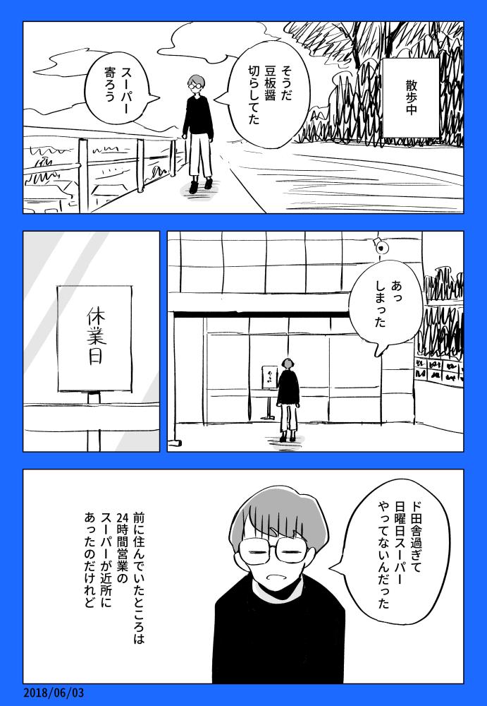 f:id:kuro0606:20180603191038j:plain