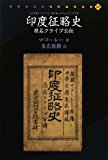 印度征略史 原名クライブ公伝 (リプリント日本近代文学)