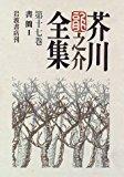 芥川龍之介全集〈第17巻〉書簡1