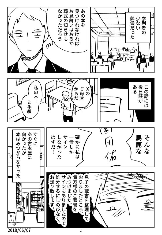 f:id:kuro0606:20180607153209j:plain