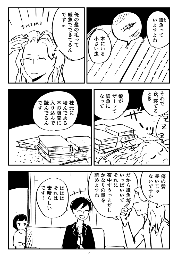 f:id:kuro0606:20180609155831j:plain