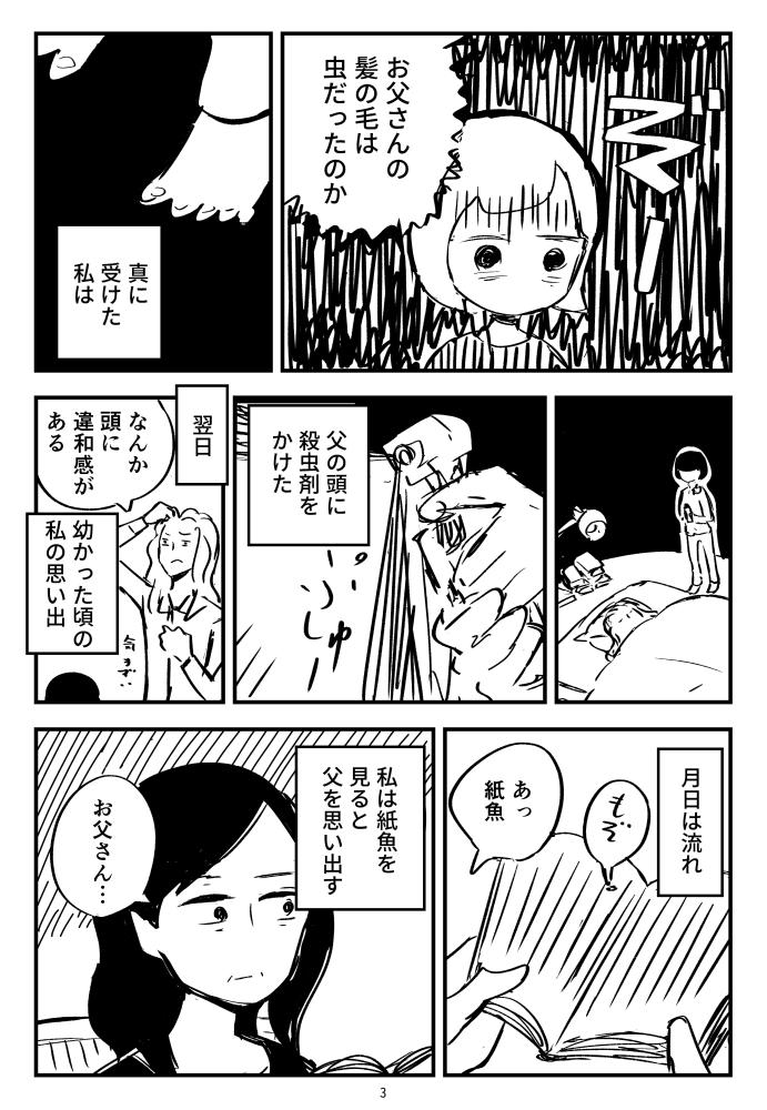 f:id:kuro0606:20180609155833j:plain
