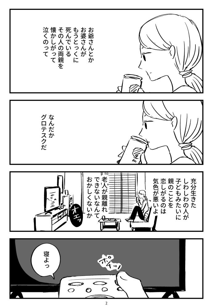 f:id:kuro0606:20180612163139j:plain