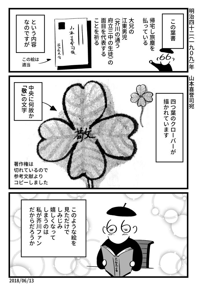 f:id:kuro0606:20180613153051j:plain