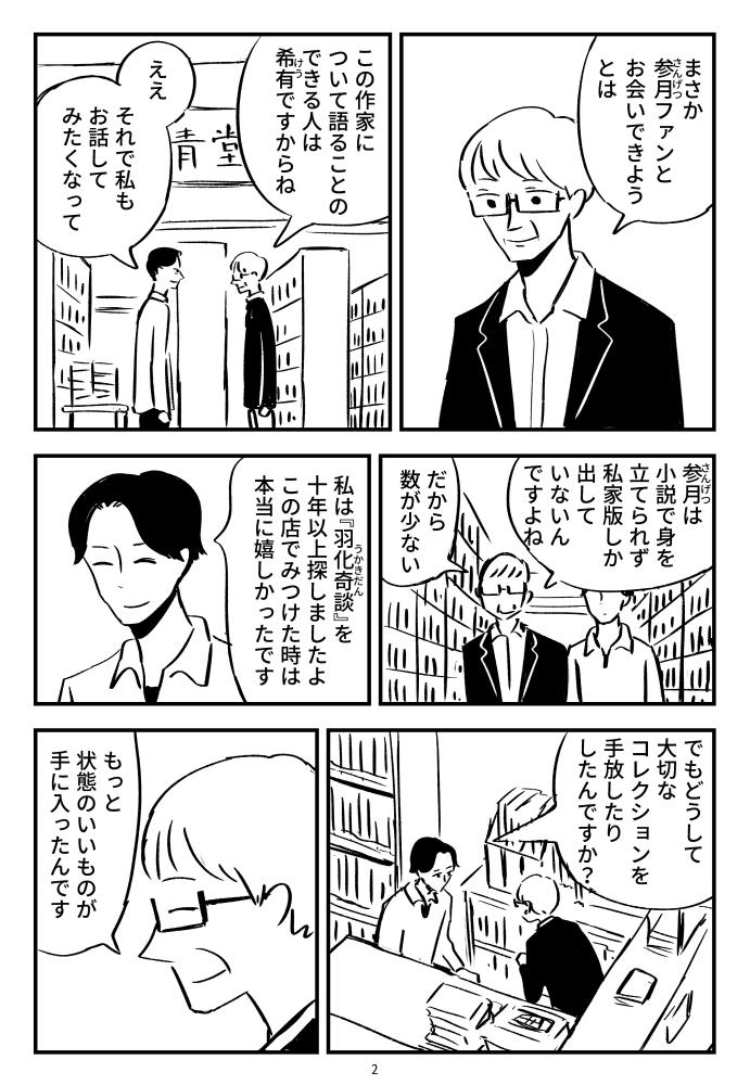 f:id:kuro0606:20180622123619j:plain