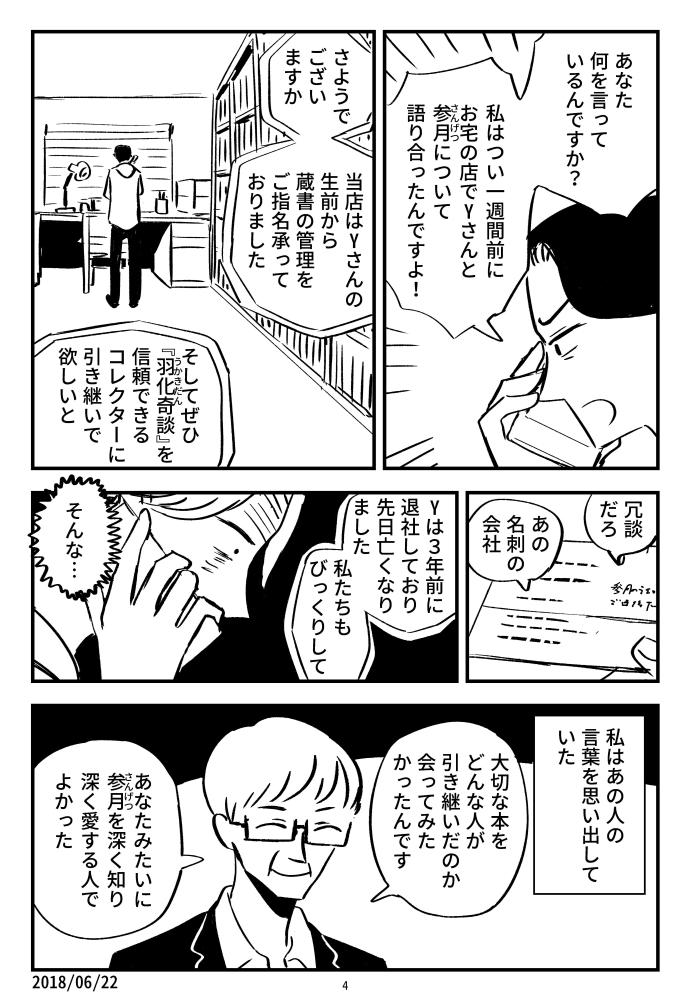 f:id:kuro0606:20180622162023j:plain