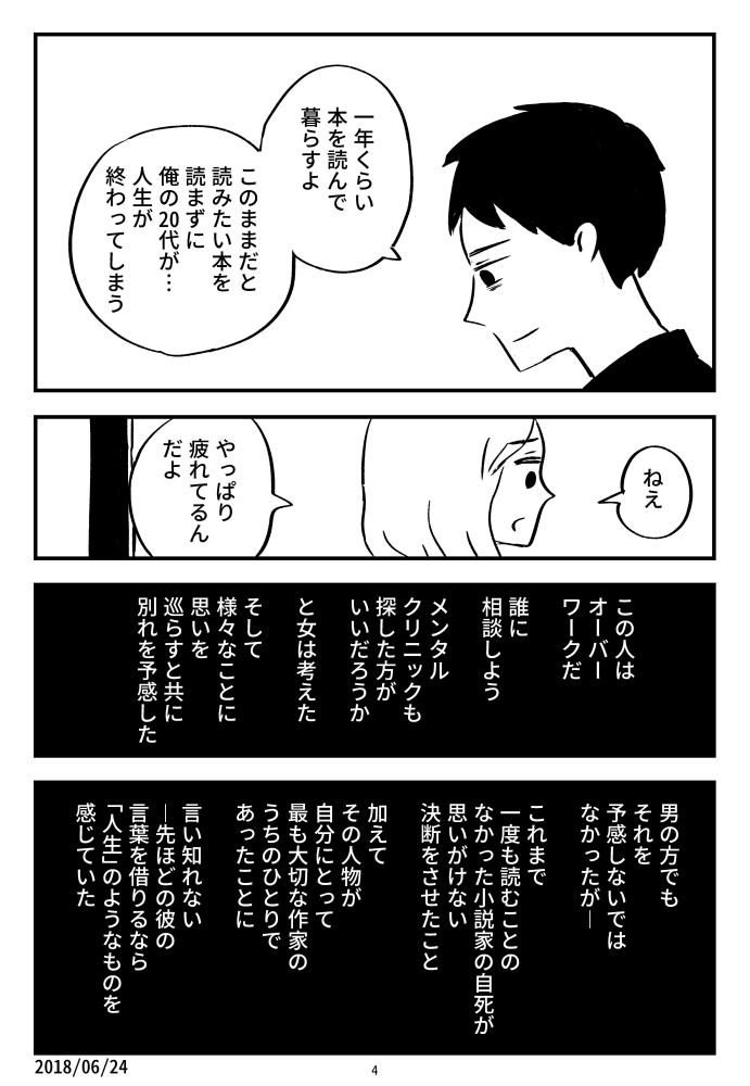 f:id:kuro0606:20180625114724j:plain