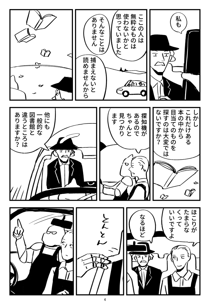 f:id:kuro0606:20180629135409j:plain