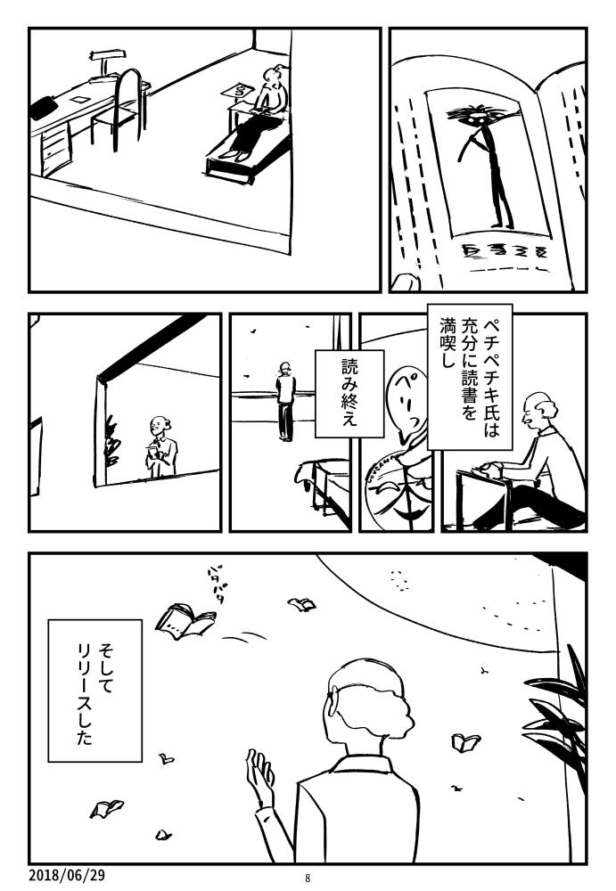 f:id:kuro0606:20180629135426j:plain