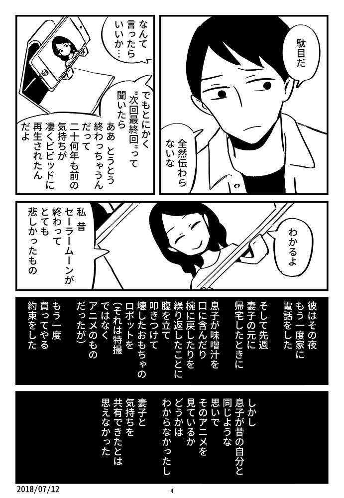 f:id:kuro0606:20180712160259j:plain