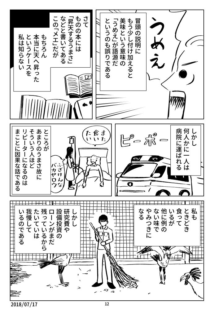 f:id:kuro0606:20180717154546j:plain