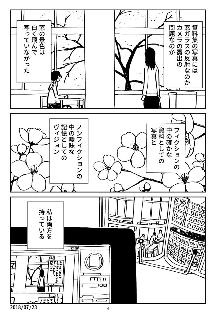 f:id:kuro0606:20180723154557j:plain