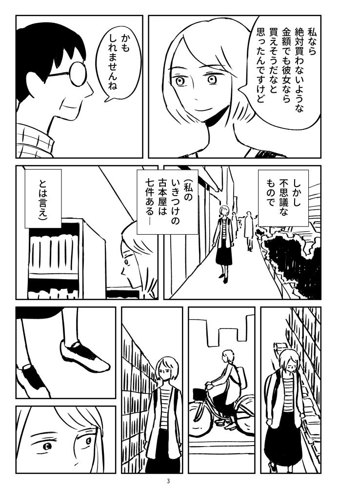f:id:kuro0606:20180726154154j:plain