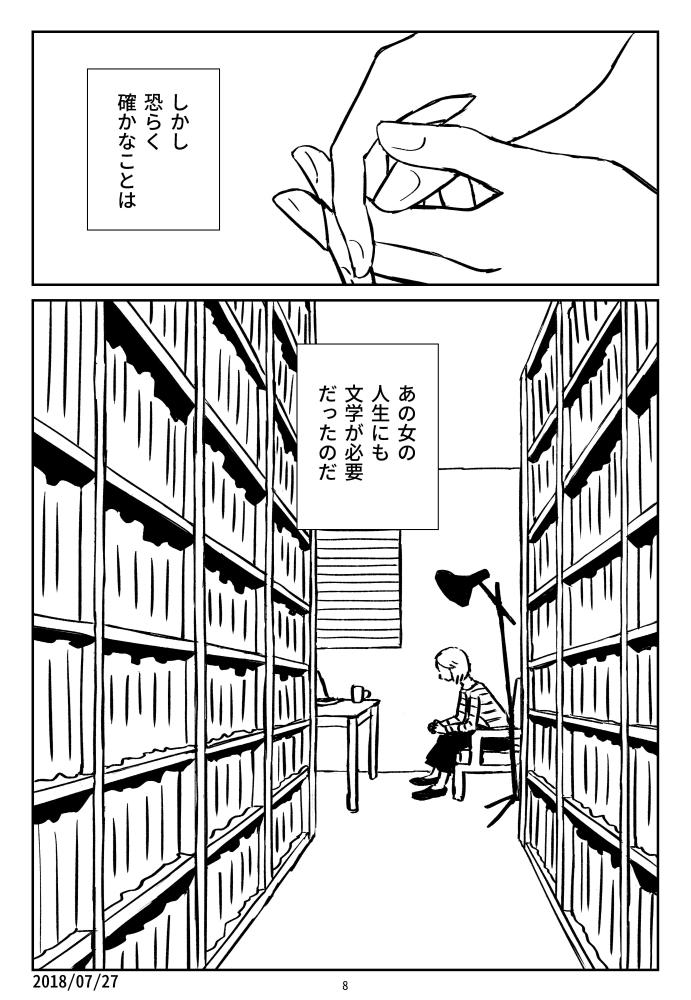 f:id:kuro0606:20180727160217j:plain