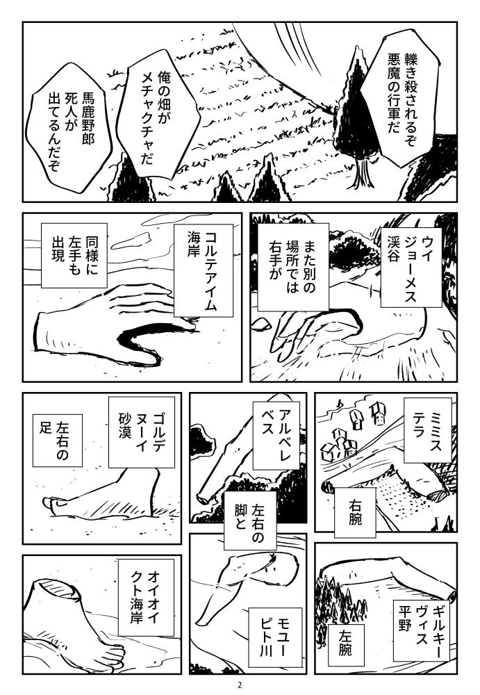 f:id:kuro0606:20180801160023j:plain