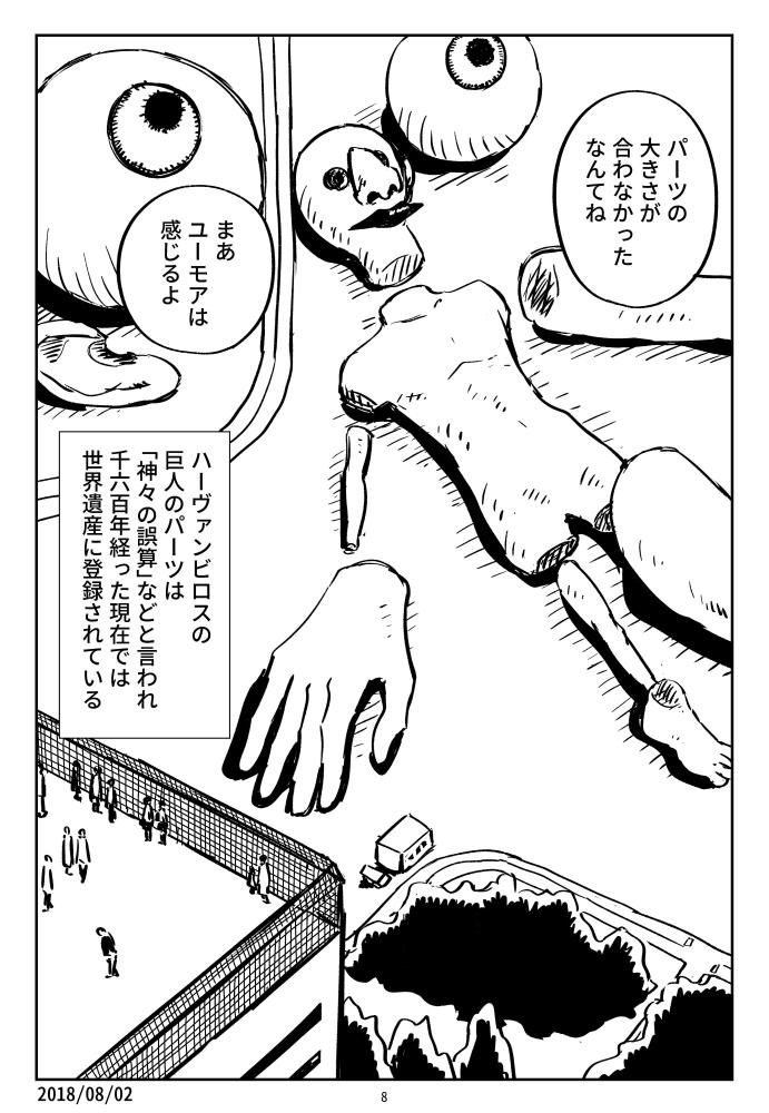 f:id:kuro0606:20180802155834j:plain
