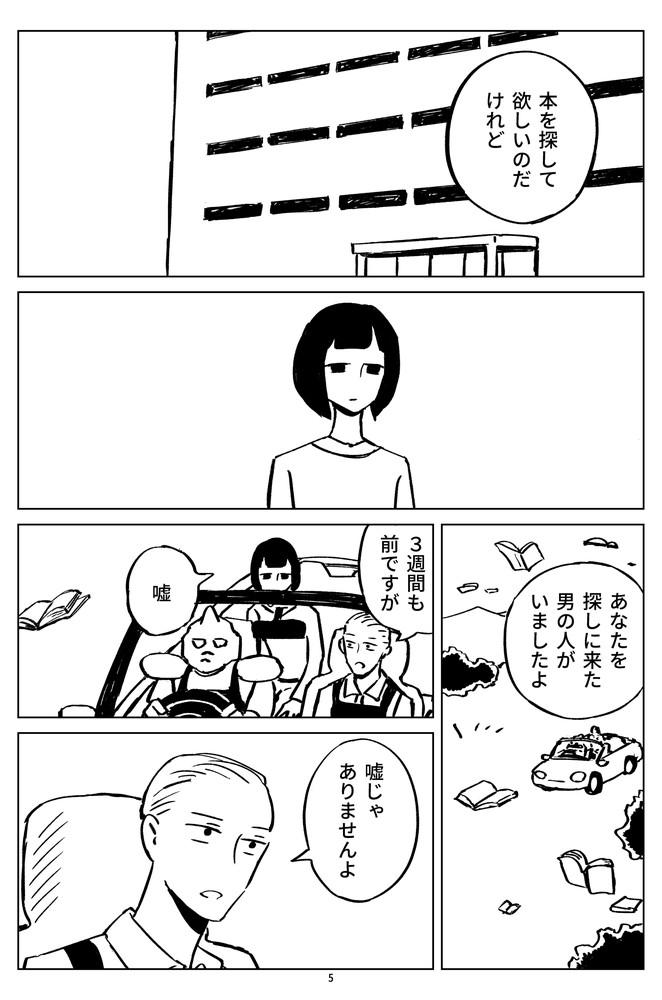 f:id:kuro0606:20180813063246j:plain