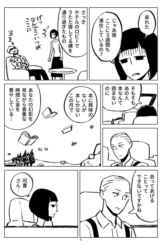 f:id:kuro0606:20180813063250j:plain
