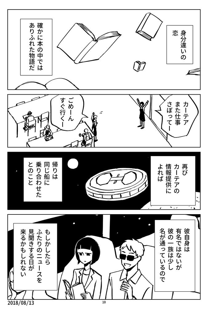 f:id:kuro0606:20180813154016j:plain