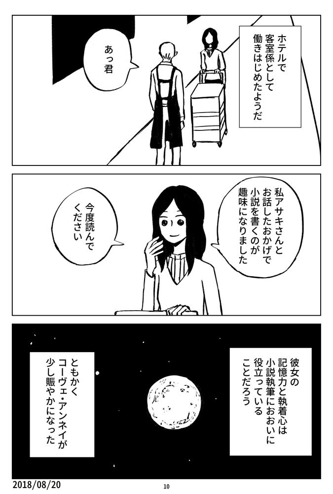 f:id:kuro0606:20180820155742j:plain