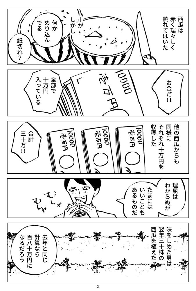 f:id:kuro0606:20180828205900j:plain
