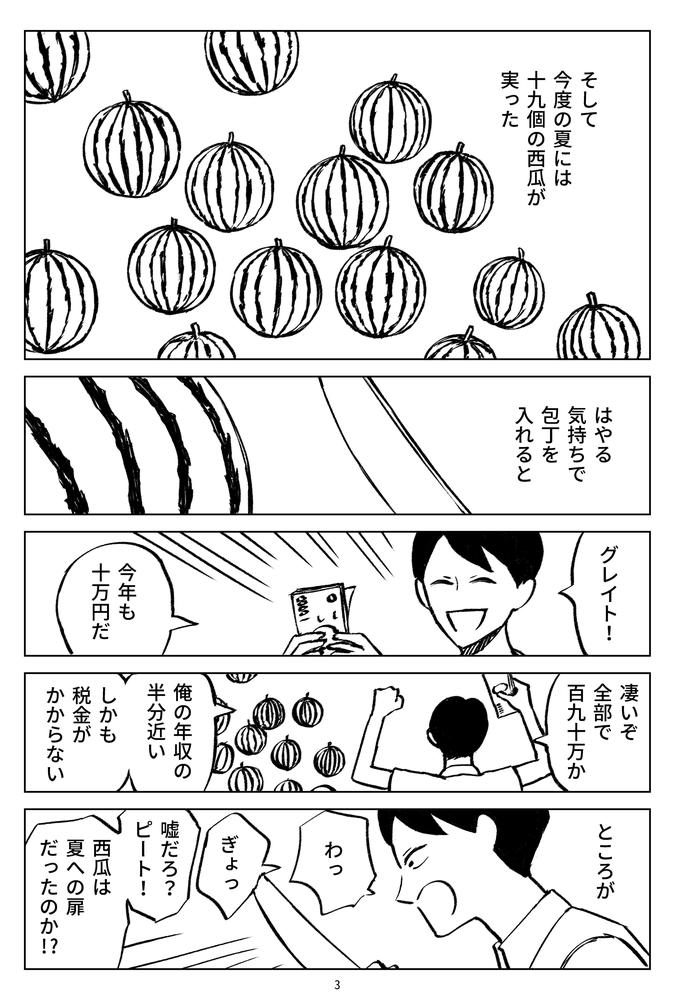 f:id:kuro0606:20180828205904j:plain