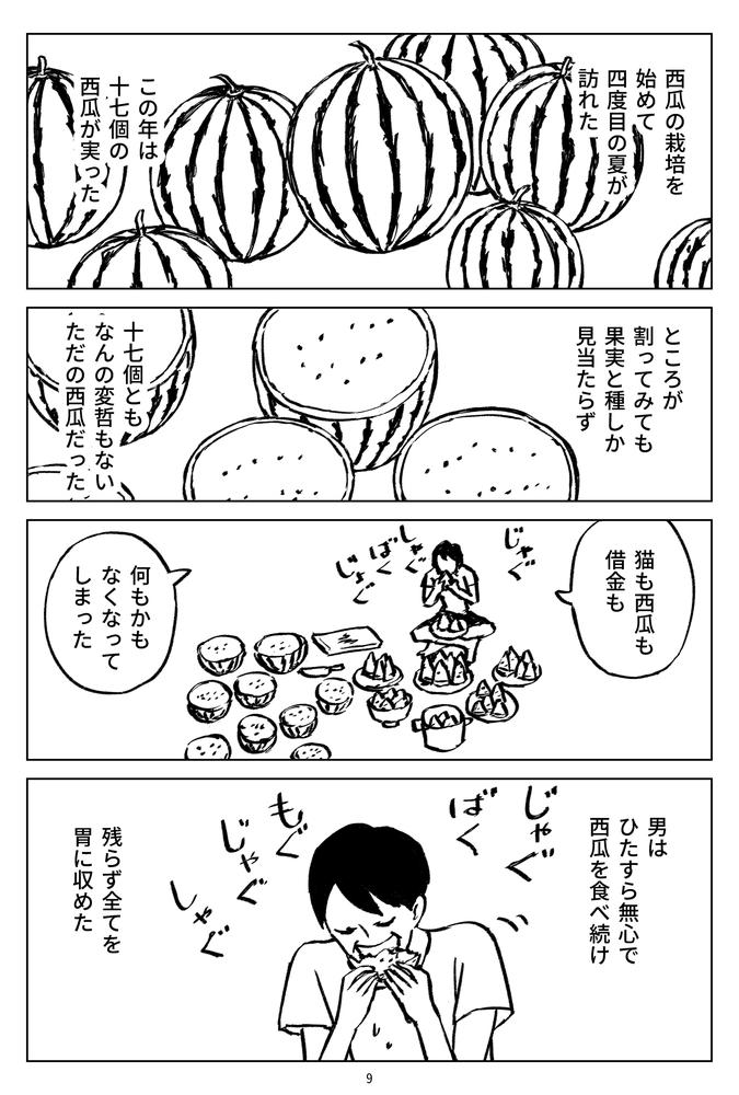 f:id:kuro0606:20180830153753j:plain