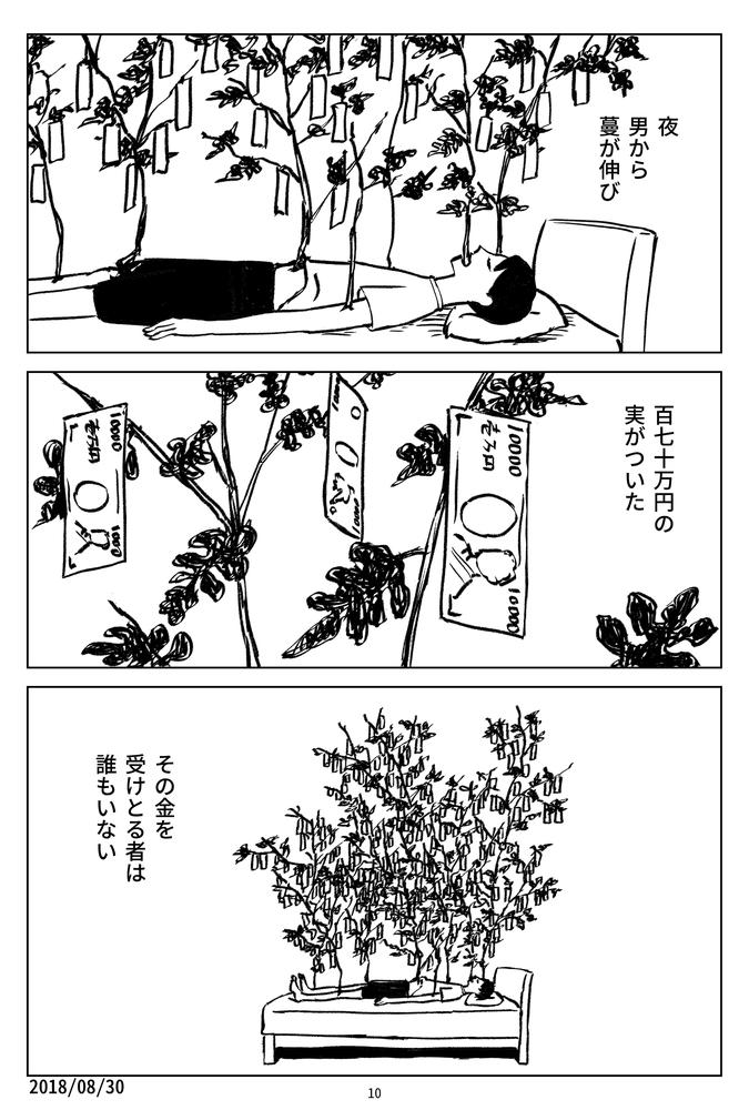 f:id:kuro0606:20180830153806j:plain