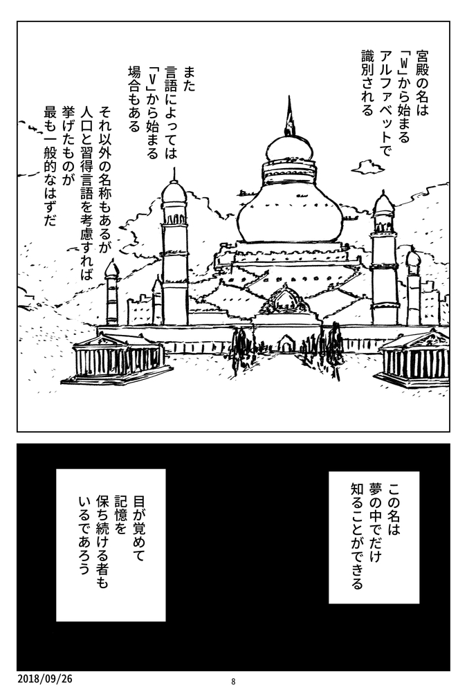 f:id:kuro0606:20180926162130j:plain