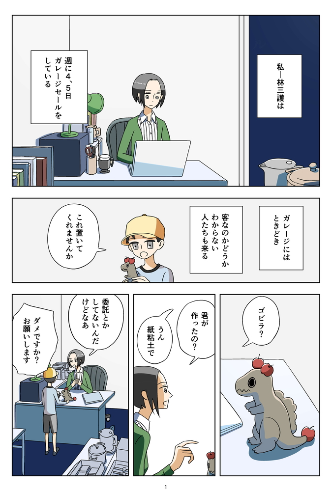 f:id:kuro0606:20181006155100j:plain