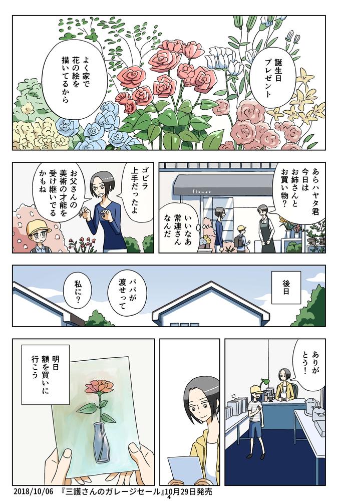 f:id:kuro0606:20181006155111j:plain