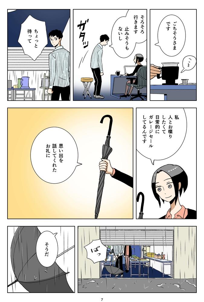 f:id:kuro0606:20181011155139j:plain