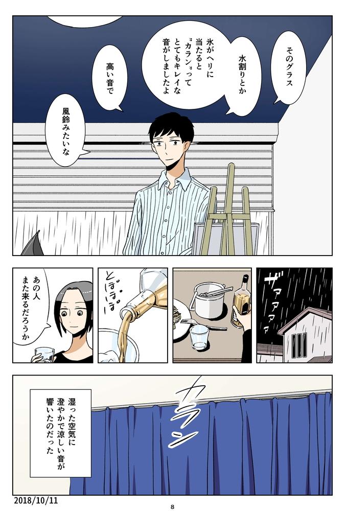 f:id:kuro0606:20181011155145j:plain