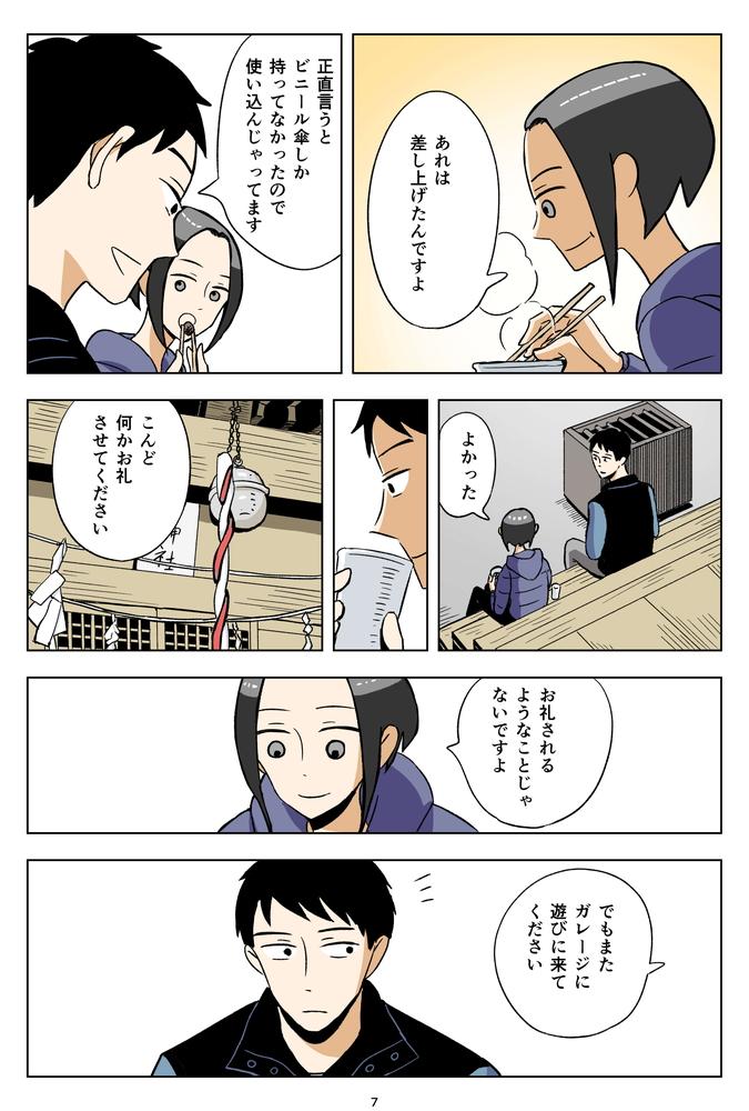 f:id:kuro0606:20181016160054j:plain