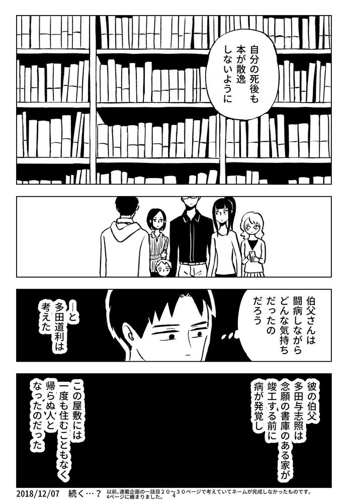 f:id:kuro0606:20181207155257j:plain