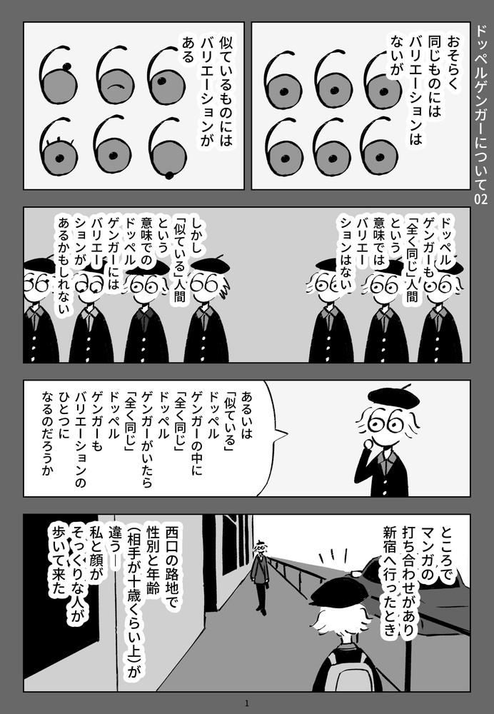 f:id:kuro0606:20181212160434j:plain