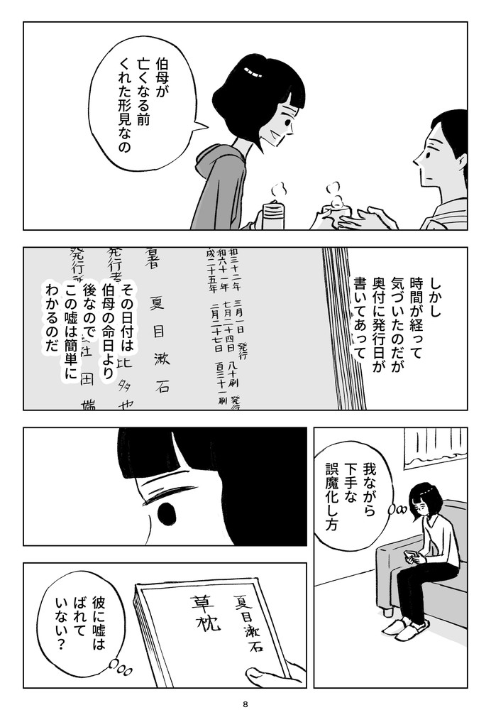 f:id:kuro0606:20181218153127j:plain