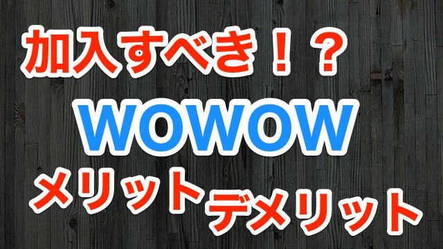 WOWOWメリットでめ