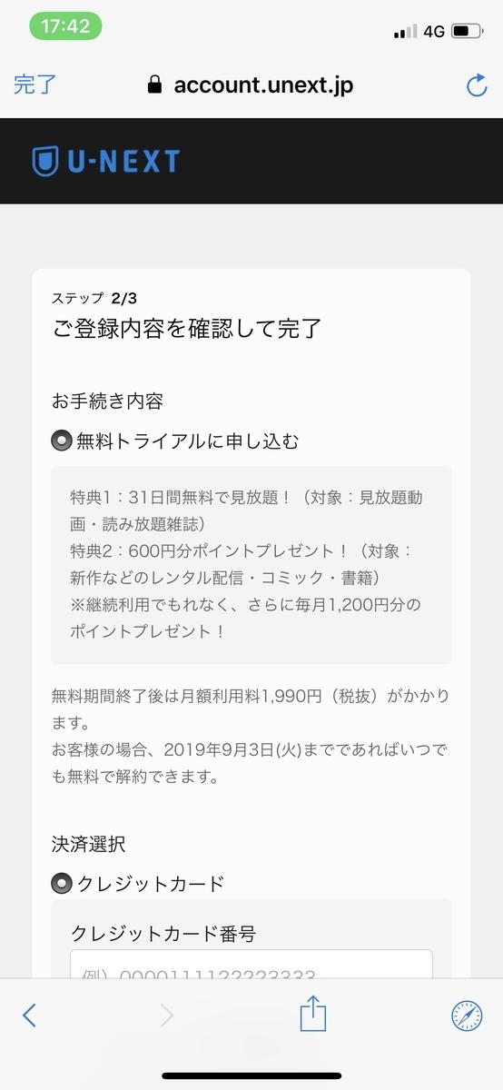 f:id:kuro1203:20190804175622j:plain