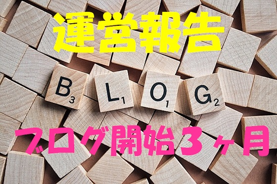 f:id:kuro1_dia:20190106152719j:plain