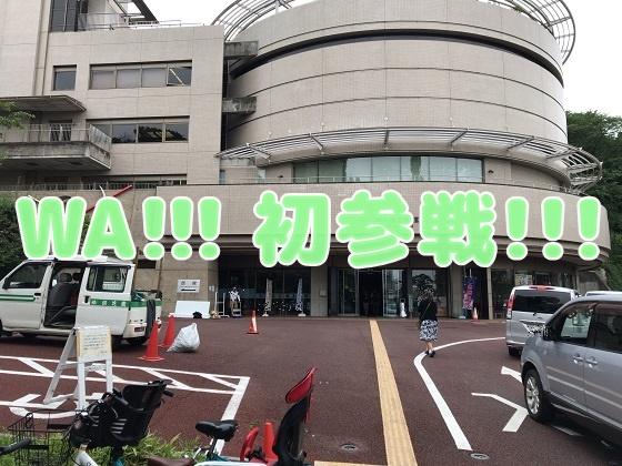 f:id:kuro1_dia:20190608173627j:plain