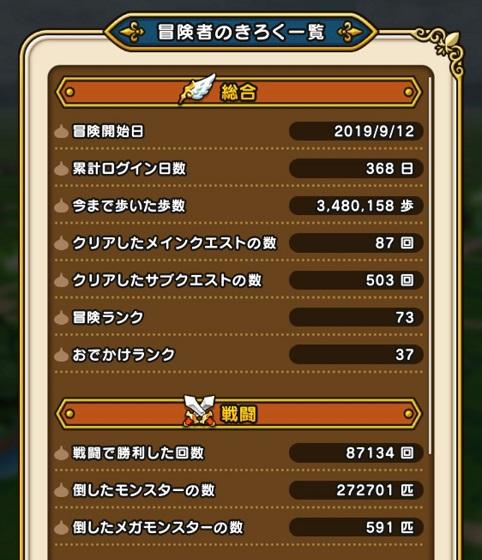 f:id:kuro1_dia:20200912120918j:plain