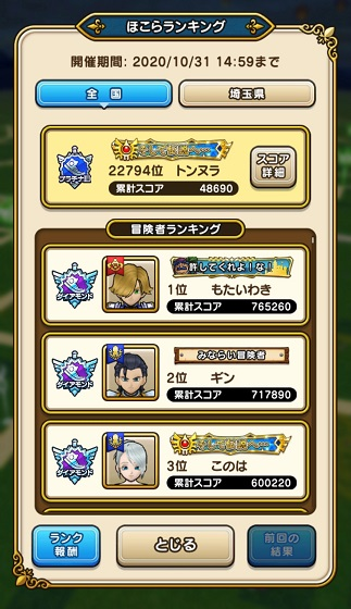 f:id:kuro1_dia:20201004230939j:plain