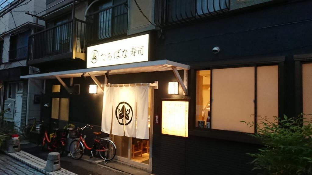 橘寿司の入口