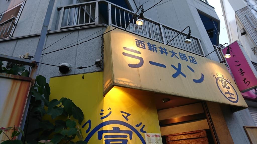 ラーメン富士丸西新井大師店の入口