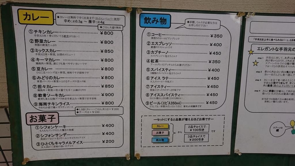 カエル食堂の店前メニュー表
