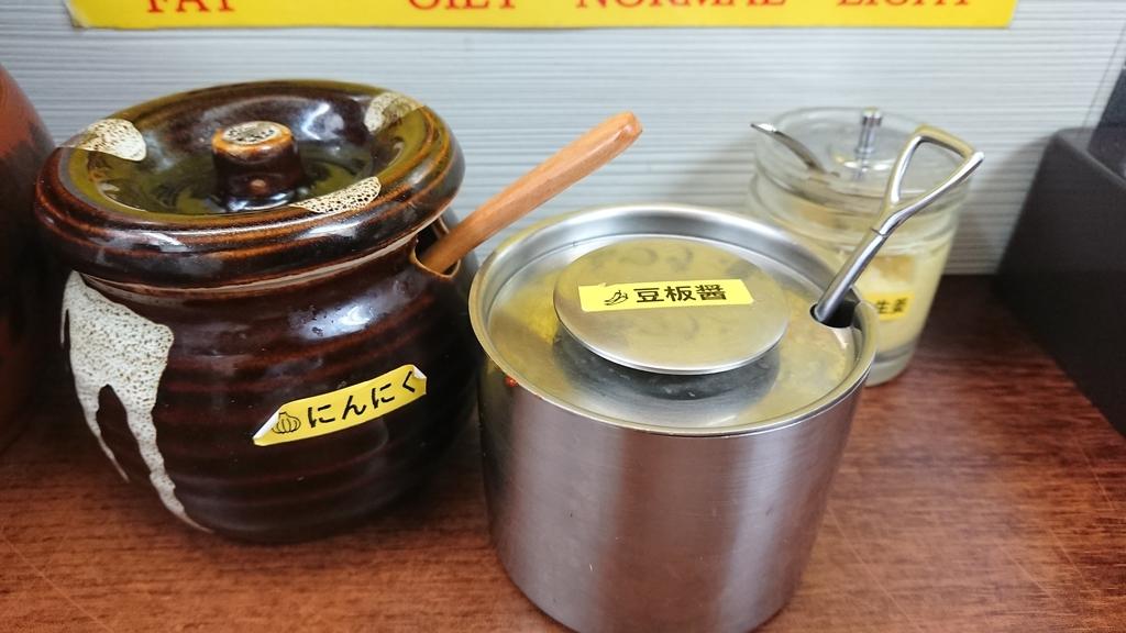 ニンニクと豆板醤と生姜
