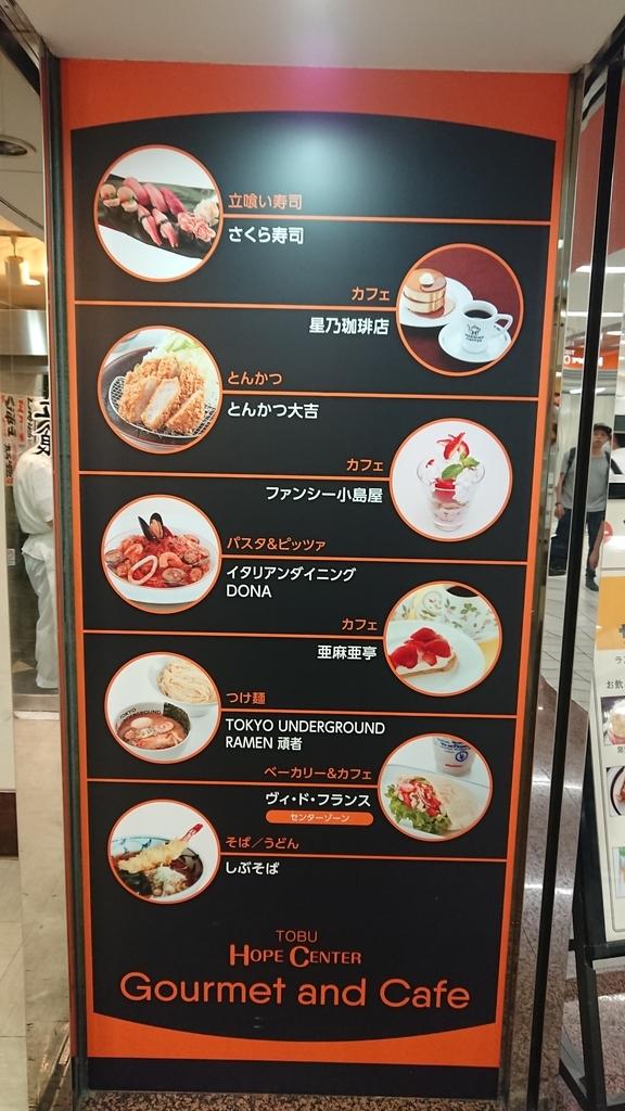 東武百貨店の地下グルメ街ホープセンター